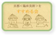 京都<臨床美術>をすすめる会